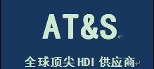 奥特斯(中国)有限公司