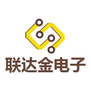 惠州市联达金电子有限公司