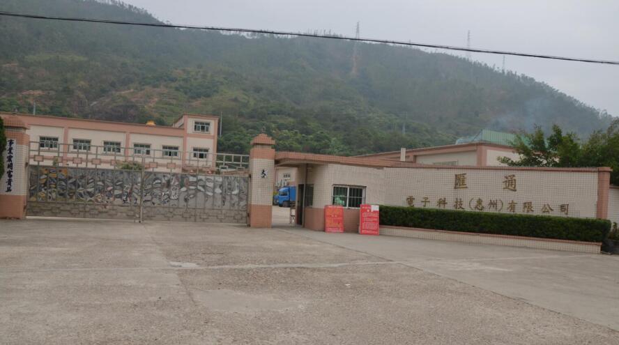 汇通电子科技(惠州)有限公司