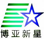 廣德博亞新星電子科技有限公司