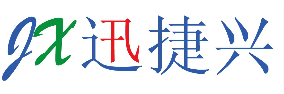 深圳市迅捷兴科技股份有限公司