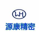 廣州源康精密電子股份有限公司