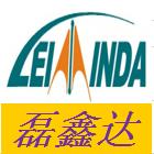 磊鑫达电子(深圳)有限公司
