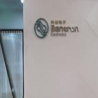 深圳市奔创电子有限公司