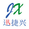 深圳市迅捷興科技股份有限公司