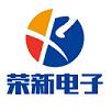 深圳市榮新電子科技發展有限公司