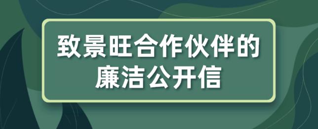 景旺电子发布致合作伙伴的廉洁公开信