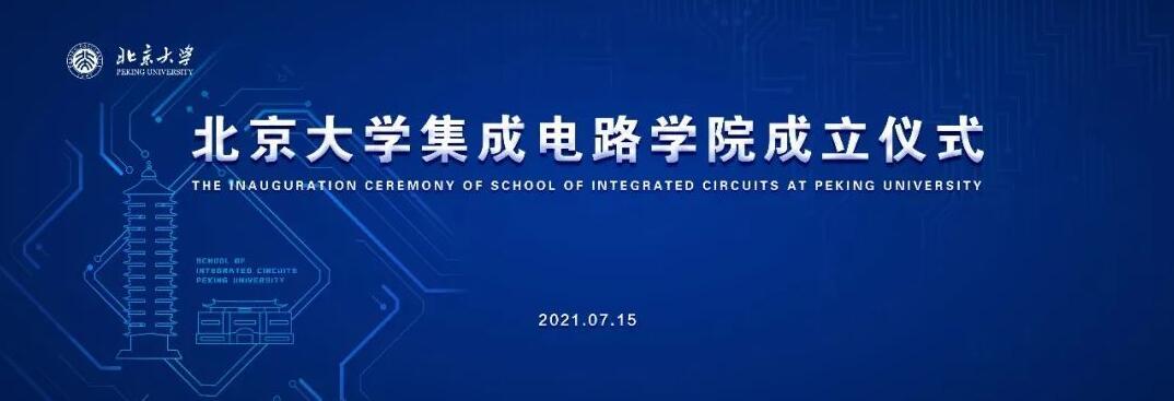 北京大学成立集